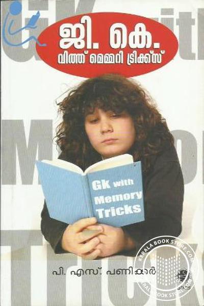 Cover Image of Book ജി കെ വിത്ത് മെമ്മറി ട്രിക്ക്സ്