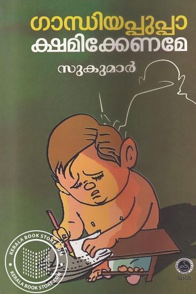 Cover Image of Book Gandhiyappuppa Kshamikkename
