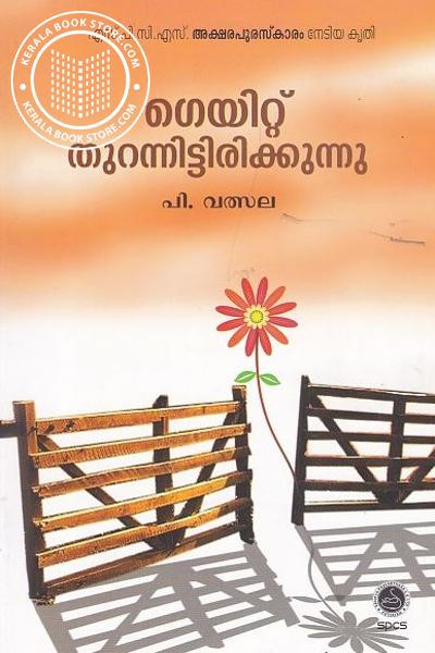 Cover Image of Book Gate Thurannittirikkunnu