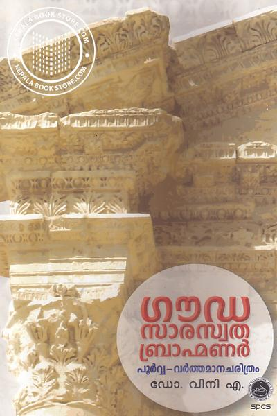 Cover Image of Book Gauda Saraswatha Brahmanar