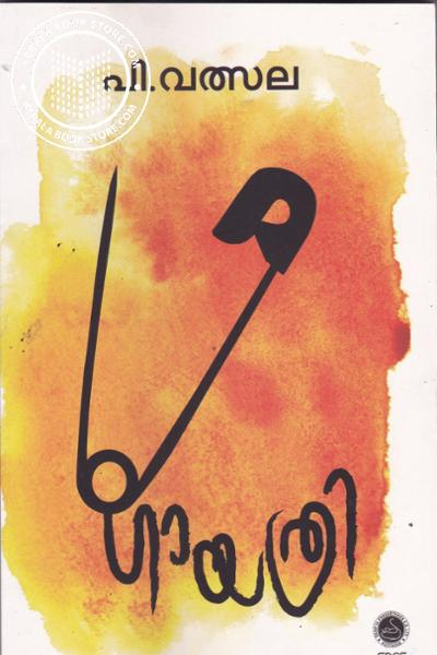 Cover Image of Book Gayathri