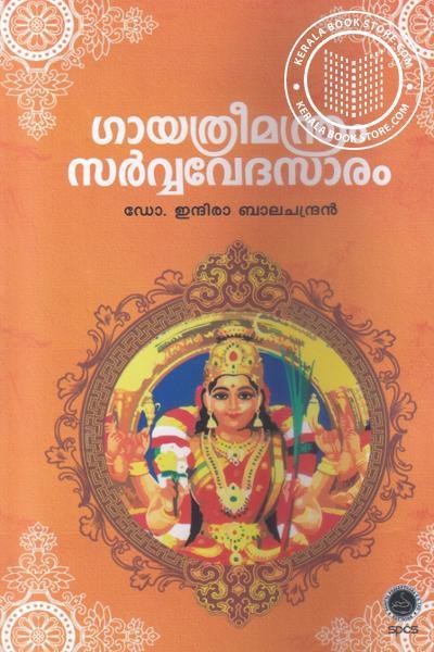 Cover Image of Book ഗായത്രീമന്ത്രം സര്വ്വവേദസാരം