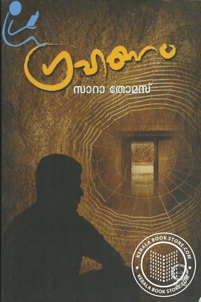 Cover Image of Book ഗ്രഹണം