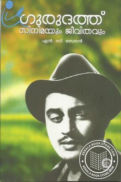 Cover Image of Book Gurudath Cinemayum Jeevithavum