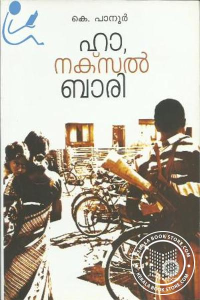 Cover Image of Book Haa Naxalbari