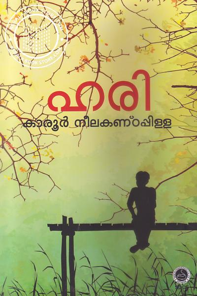 Cover Image of Book Hari