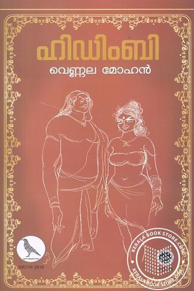 Cover Image of Book ഹിഡിംബി - വെണ്ണല മോഹന്