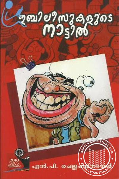 Cover Image of Book Ibileessukalude Nattil