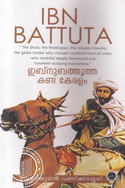 Cover Image of Book ഇബ്നുബത്തൂത്ത കണ്ട കേരളം