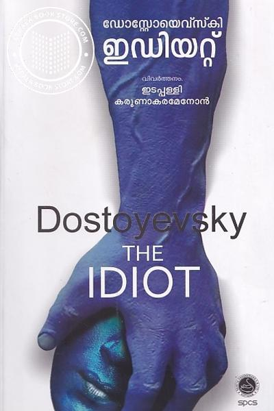 Cover Image of Book Idiot