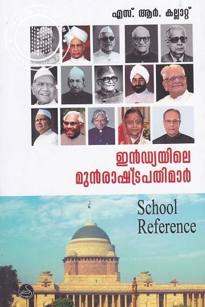 Cover Image of Book Indiayile Mun Rashtrapathimar