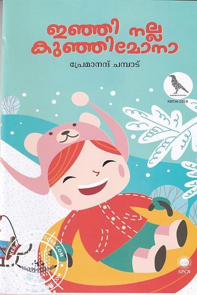 Cover Image of Book ഇഞ്ഞി നല്ല കുഞ്ഞിമോനാ