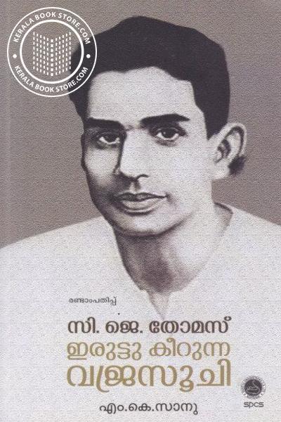 Cover Image of Book ഇരുട്ടു കീറുന്ന വജ്രസൂചി