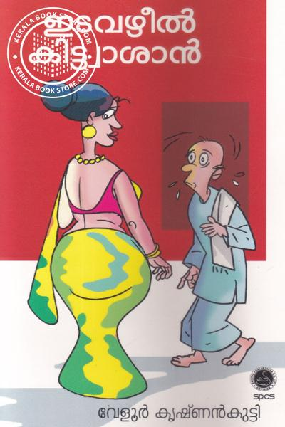 Cover Image of Book Itavazheel Kittwasan