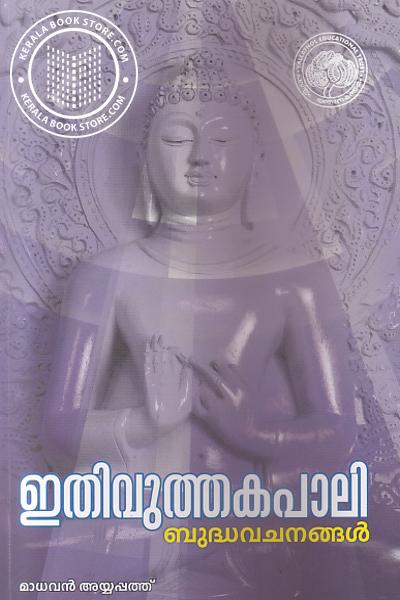 Cover Image of Book Ithivutakapaali