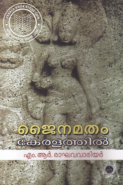 Cover Image of Book Jainamatham Keralathil