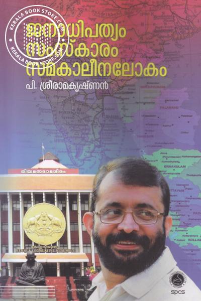 Image of Book Janadhipathyam Samaskaram Samakaleena Lokam