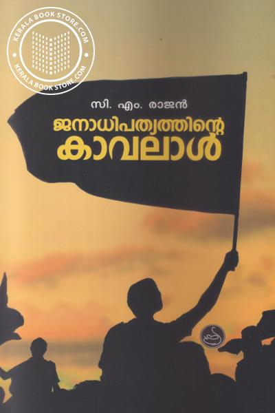 Cover Image of Book Janadhipathyathinte Kavalal