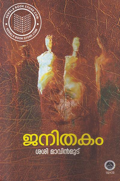 Cover Image of Book ജനിതകം