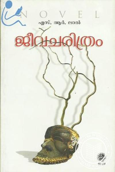 Cover Image of Book Jeevacharithram