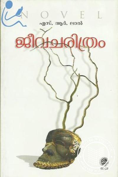 Cover Image of Book ജീവചരിത്രം