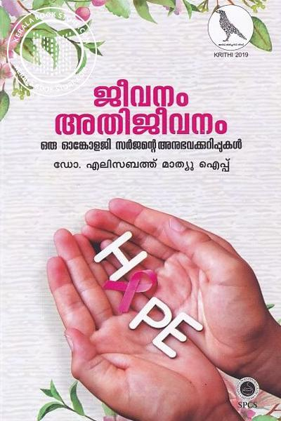 Cover Image of Book Jeevanam Athijeevanam