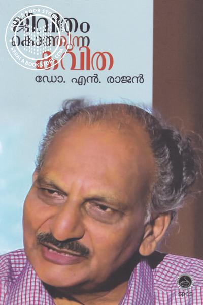 Cover Image of Book Jeevitham Kothunna Kavitha