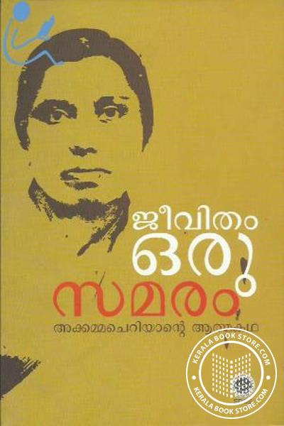 Cover Image of Book Jeevitham Oru Samaram