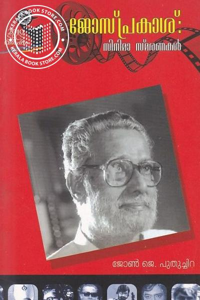 Image of Book JosePrakash Cinema Smaranakal