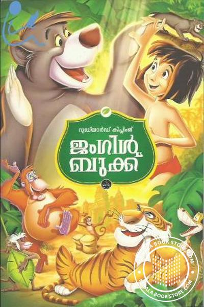 Cover Image of Book Jungle Book