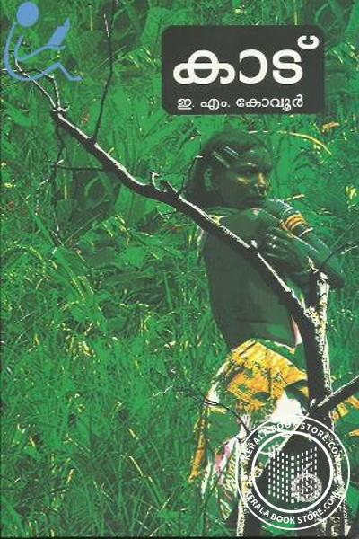 Cover Image of Book Kaadu