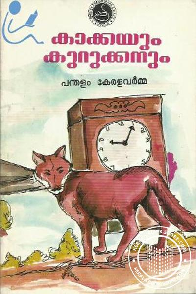 Cover Image of Book Kakkayum Kurukkanum