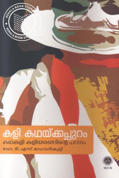 Cover Image of Book കളി കഥയ്ക്കപ്പുറം കഥകളി കളിയരങ്ങിന്റെ പഠനം