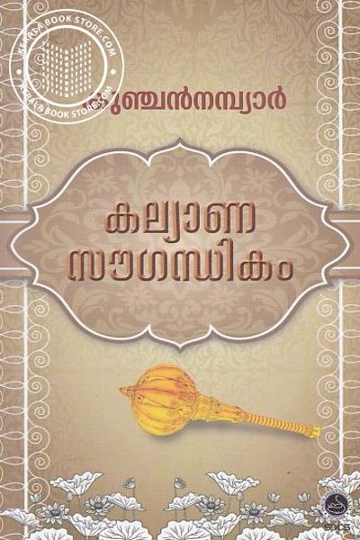 Cover Image of Book Kalyana Sougandhikam