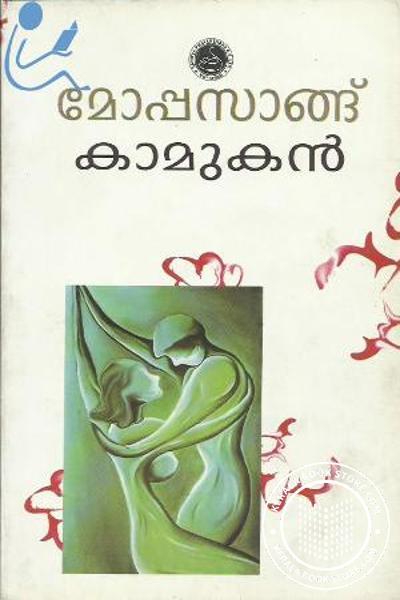 Cover Image of Book കാമുകന്