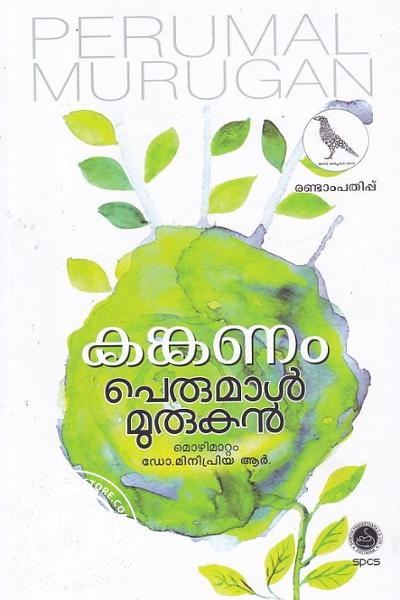 Cover Image of Book കങ്കണം