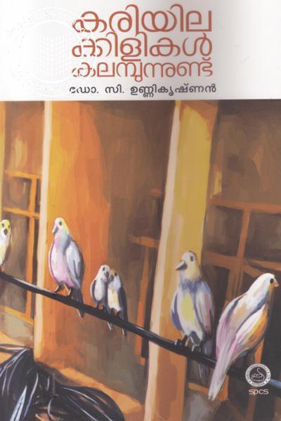 Image of Book Kariyilakkilikal Kalampunnund