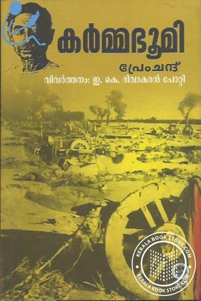 Cover Image of Book കര്മ്മഭൂമി