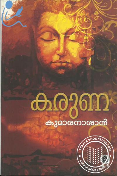Cover Image of Book Karuna