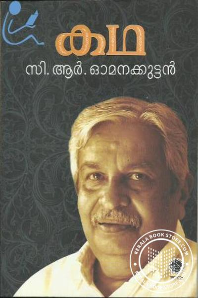 Cover Image of Book കഥ - സി ആര് ഓമനക്കുട്ടന്