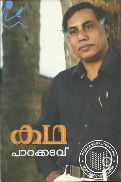 Cover Image of Book Katha - Parakkadavu