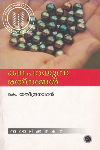 Cover Image of Book കഥപറയുന്ന രത്നങ്ങള്