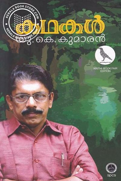 Cover Image of Book Kathakal U K Kumaran