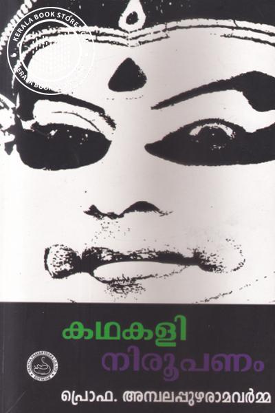 Cover Image of Book കഥകളി നിരൂപണം
