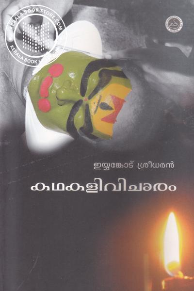 Cover Image of Book Kathakali Vicharam