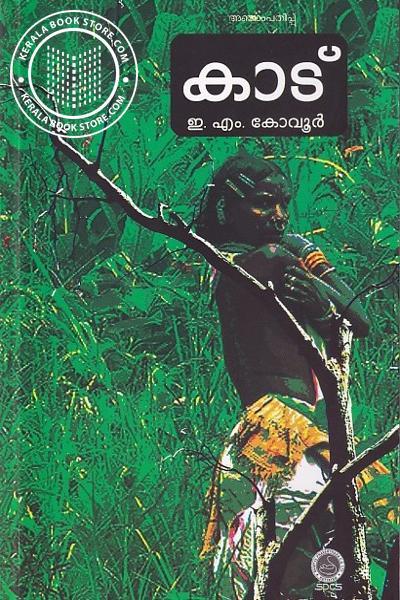 Image of Book കാട്