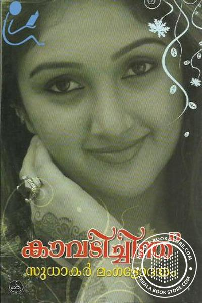 Cover Image of Book Kavadichinthu