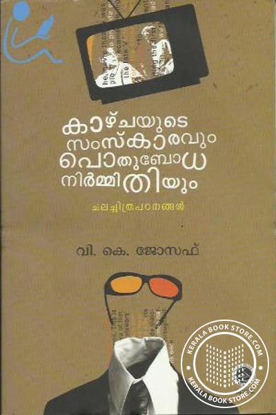 Cover Image of Book Kazhchayude Samskaravum Pothubodha Nirmithiyum