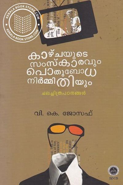 Cover Image of Book കാഴ്ചയുടെ സംസ്കാരവും പൊതുബോധ നിര്മ്മിതിയും