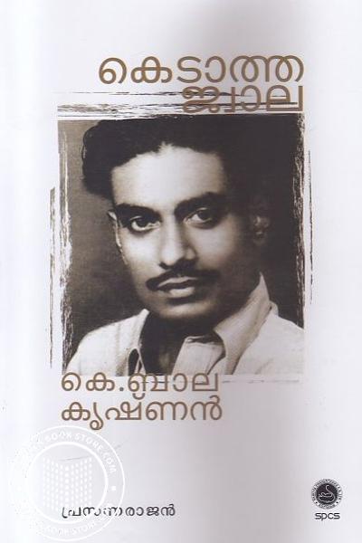 Cover Image of Book KedathaJwala K Bala Krishnan